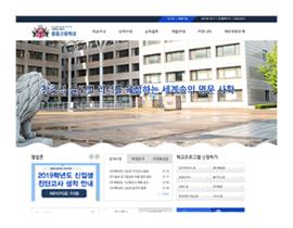 중동고등학교 웹사이트