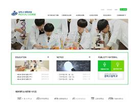 경희고등학교 의학과정 웹사이트