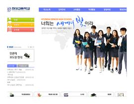 현대고등학교 웹사이트