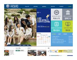 한양대부속고등학교 웹사이트