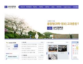 심석고등학교 웹사이트