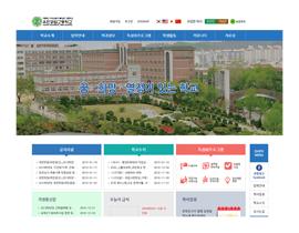 유한공업고등학교 웹사이트