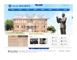 배재고등학교 웹사이트