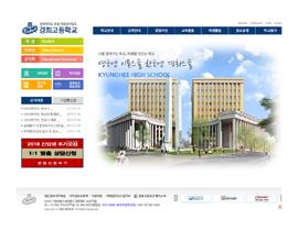 경희고등학교 웹사이트